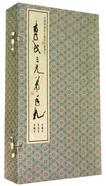 李氏三兄弟手札(共3冊)(精)/安徽博物院古籍珍本叢書