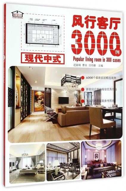 風行客廳3000例(現代中式)