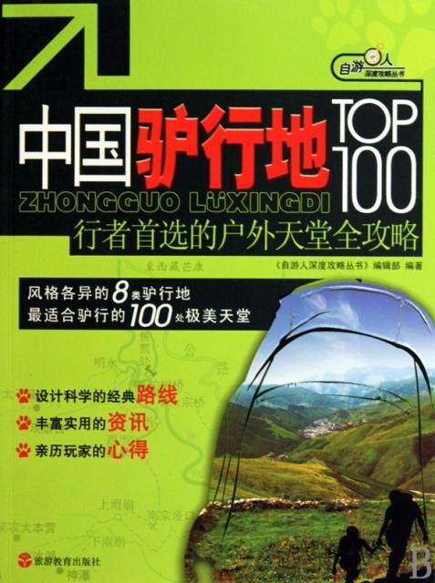 中國驢行地TOP10