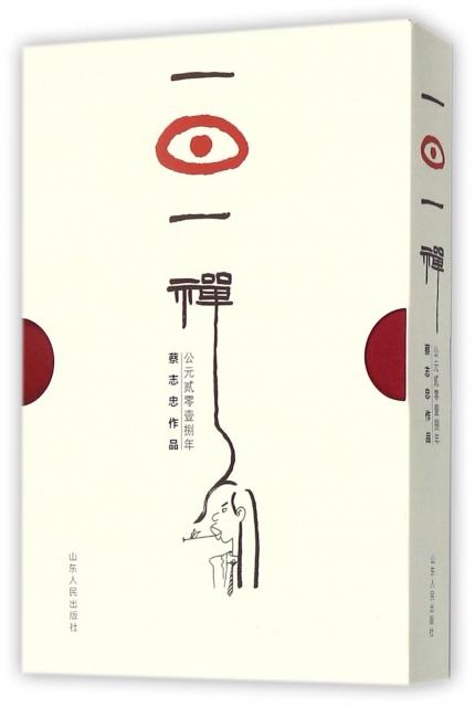 一日一禪(觀音版公元2018年蔡志忠作品)(精)