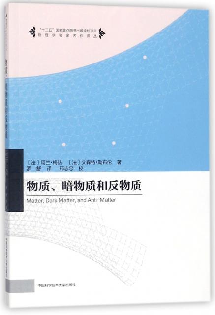 物質暗物質和反物質/物理學名家名作譯叢