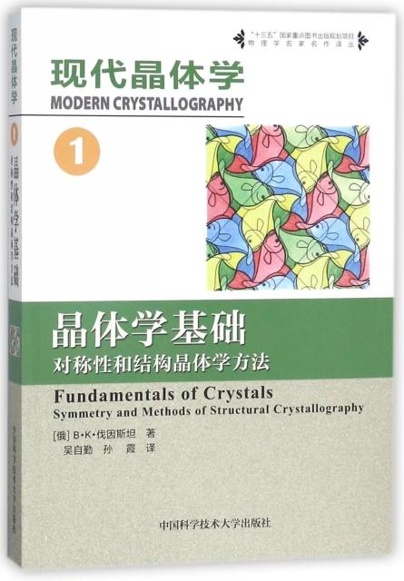 現代晶體學(1晶體學基礎對稱性和結構晶體學方法)/物理學名家名作譯叢
