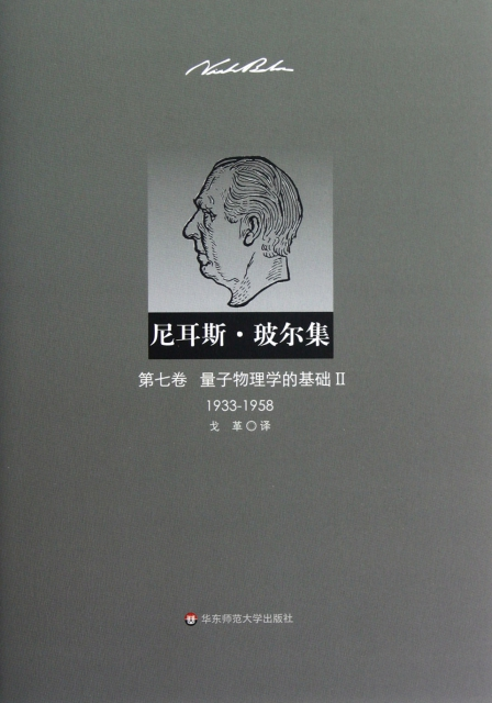 尼耳斯·玻爾集(第7卷量子物理學的基礎Ⅱ1933-1958)(精)
