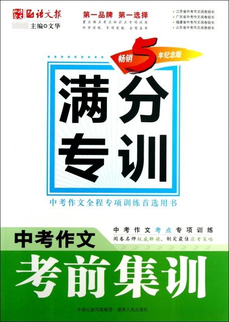 中考作文考前集訓(暢銷5年紀念版)/滿分專訓