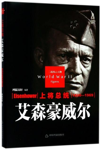 上將總統(艾森豪威爾1890-1969)(精)/二戰風雲人物