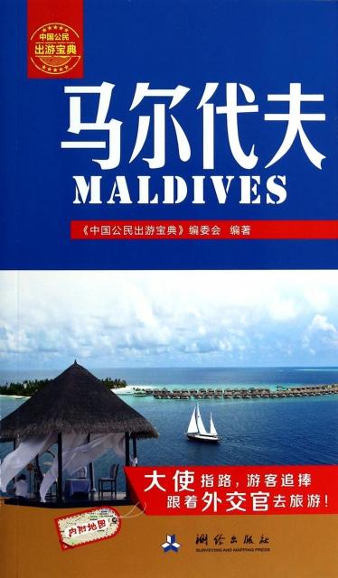 馬爾代夫/中國公民出