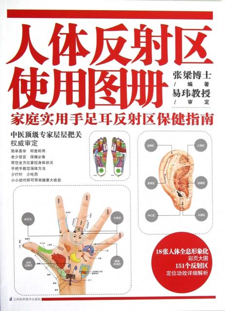 人體反射區使用圖冊(家庭實用手足耳反射區保健指南)