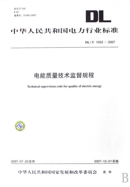 電能質量技術監督規程(DLT1053-2007)/中華人民共和國電力行業標準