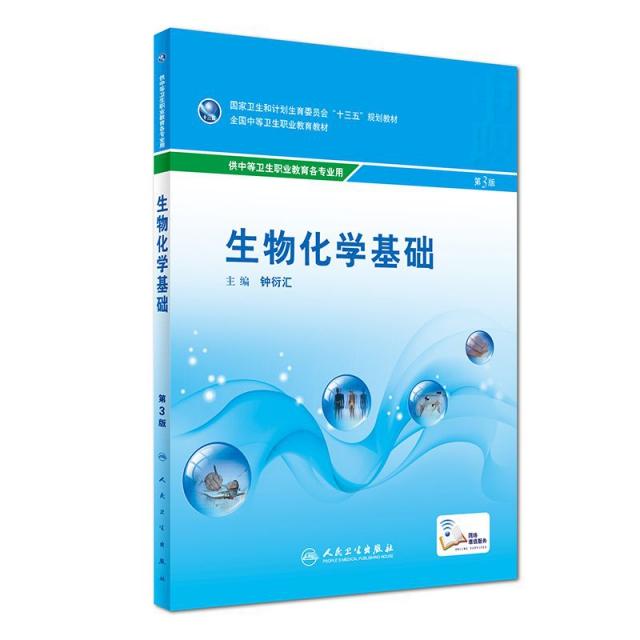 生物化學基礎(供中等衛生職業教育各專業用第3版全國中等衛生職業教育教材)