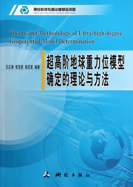 超高階地球重力位模型確定的理論與方法