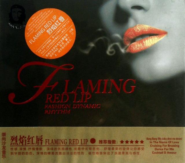 CD烈焰紅唇