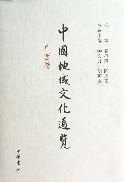 中國地域文化通覽(廣