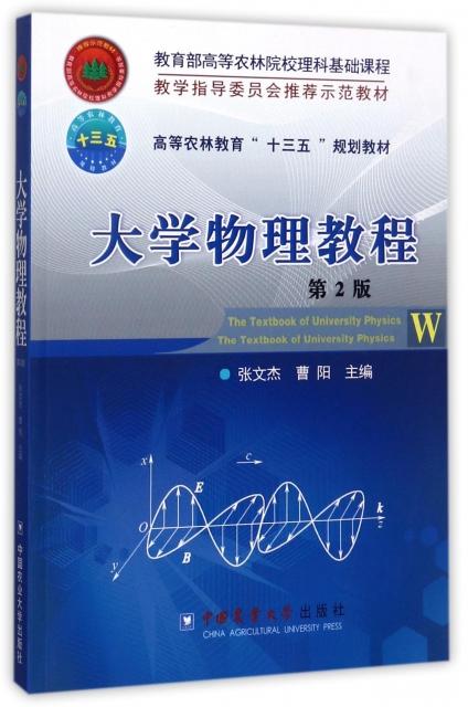 大學物理教程(第2版高等農林教育十三五規劃教材)