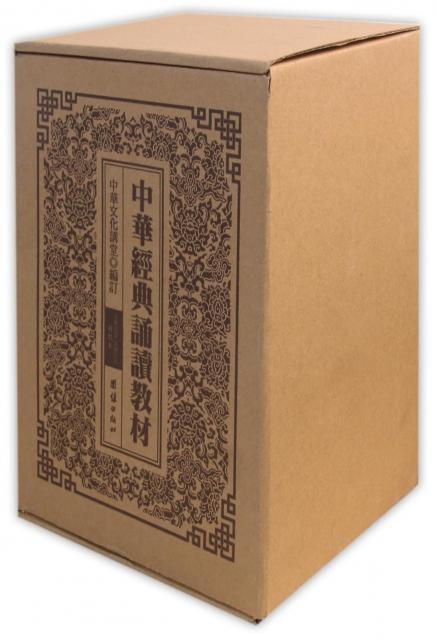 中華經典誦讀教材(共18冊大字注音正體豎排精校本)