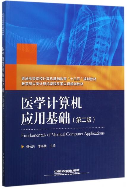 醫學計算機應用基礎(第2版普通高等院校計算機基礎教育十三五規劃教材)