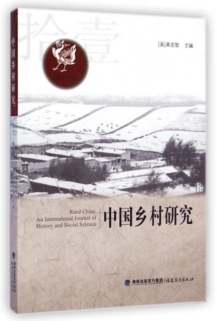 中國鄉村研究(第11