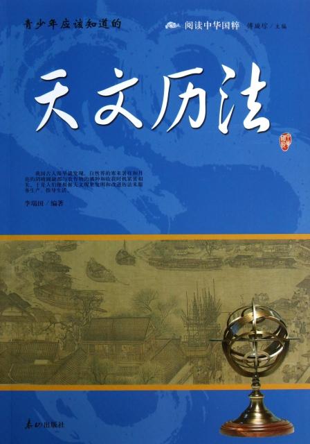 青少年應該知道的天文歷法/閱讀中華國粹