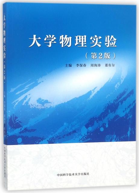 大學物理實驗(第2版)