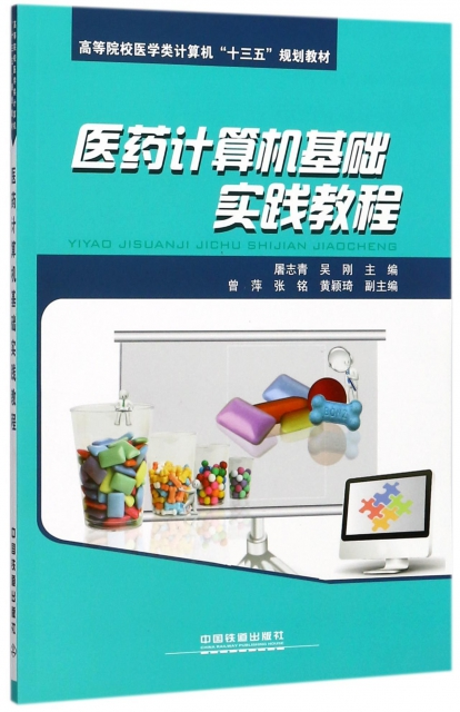 醫藥計算機基礎實踐教程(高等院校醫學類計算機十三五規劃教材)