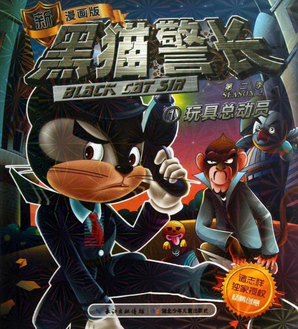 黑貓警長(第2季1玩具總動員新漫畫版)