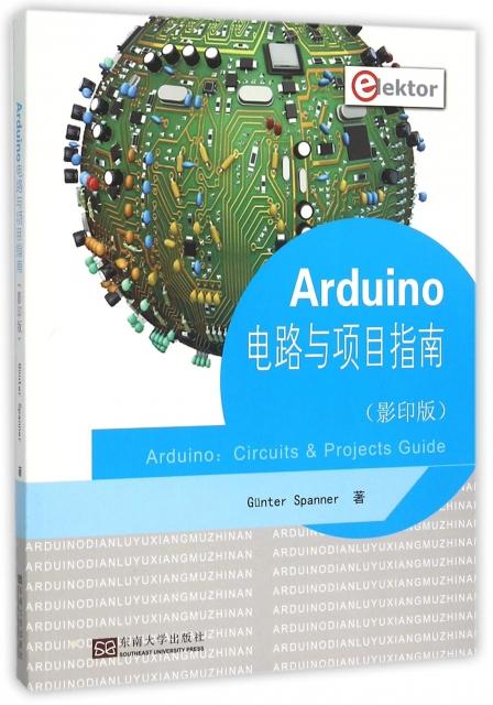Arduino電路與項目指南(影印版)(英文版)