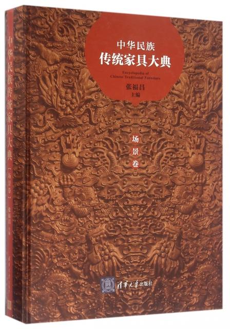中華民族傳統家具大典(場景卷)(精)