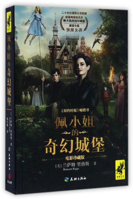 佩小姐的奇幻城堡(電影珍藏版)