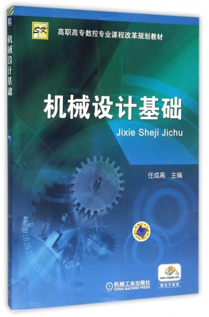 機械設計基礎(高職高專數控專業課程改革規劃教材)