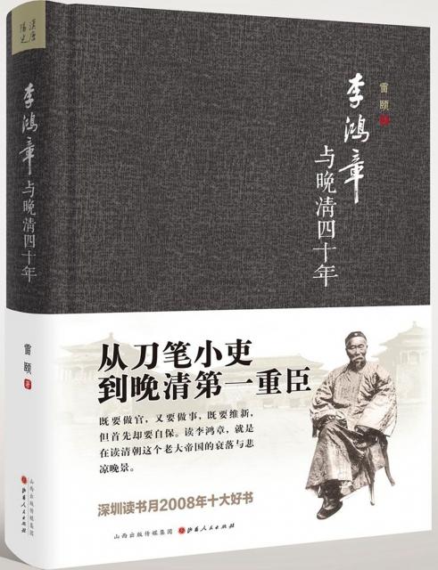 李鴻章與晚清四十年(