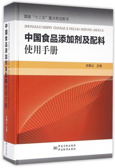 中國食品添加劑及配料使用手冊(精)