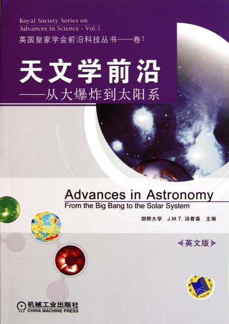 天文學前沿--從大爆炸到太陽繫(英文版)/英國皇家學會前沿科技叢書