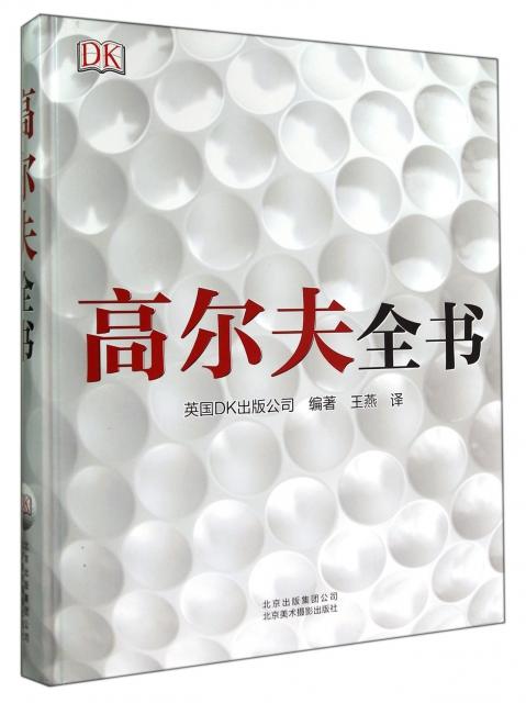 高爾夫全書(附光盤)(精)