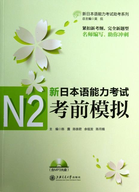 新日本語能力考試N2考前模擬(附光盤)/新日本語能力考試助考繫列