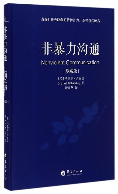非暴力溝通(珍藏版)(精)