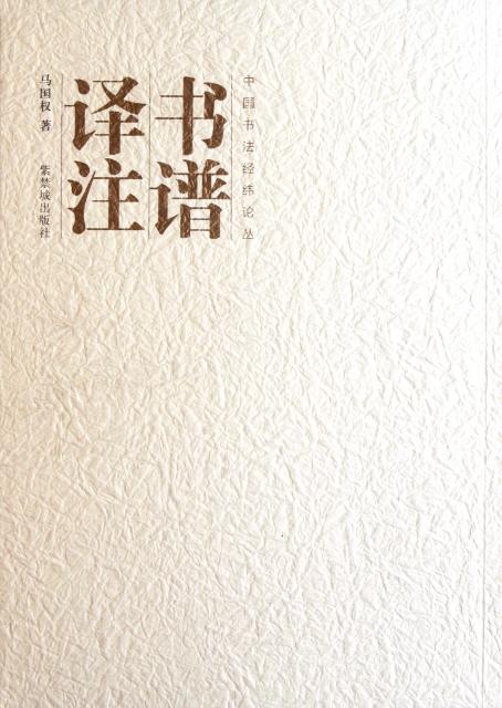 書譜譯注/中國書法經緯論叢