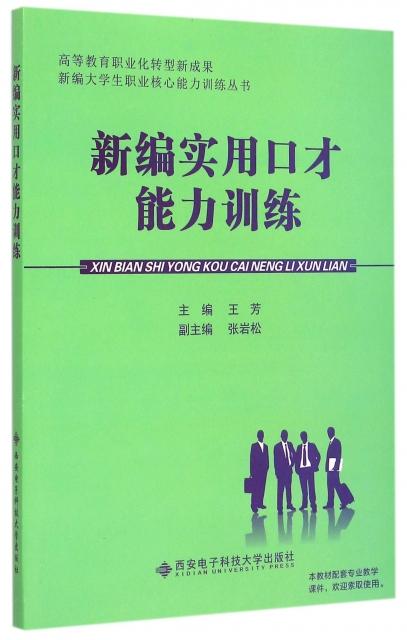 新編實用口纔能力訓練(高等教育職業化轉型新成果)/新編大學生職業核心能力訓練叢書
