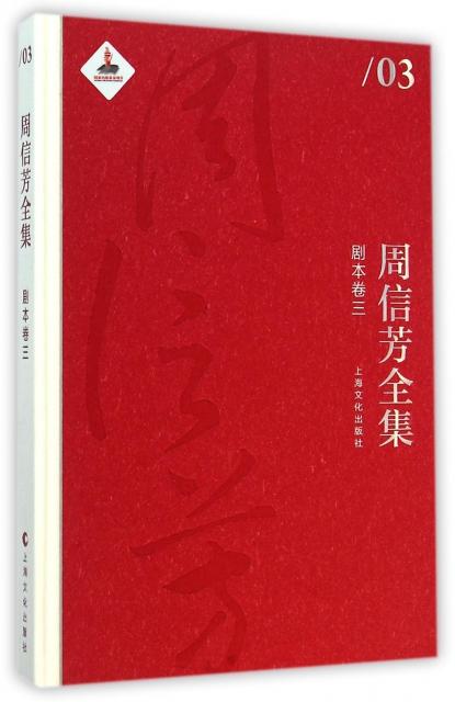 周信芳全集(劇本卷3