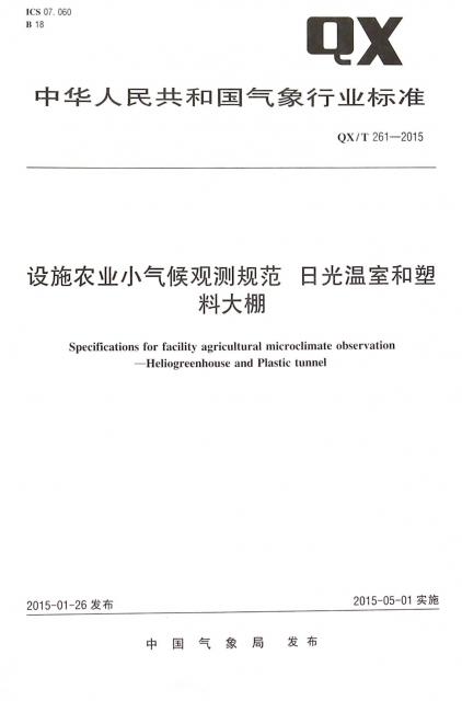 設施農業小氣候觀測規
