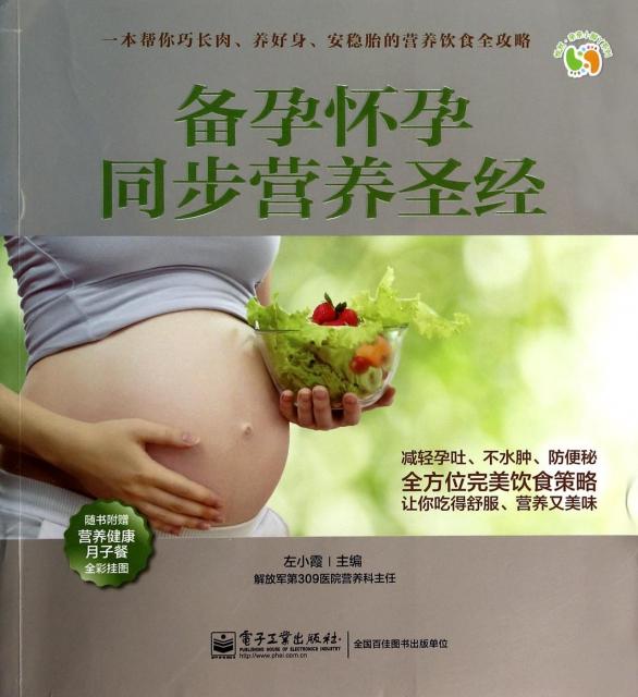 備孕懷孕同步營養聖經/悅然親親小腳丫繫列
