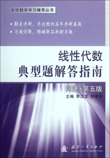 線性代數典型題解答指南(同濟第5版)/大學數學學習輔導叢書