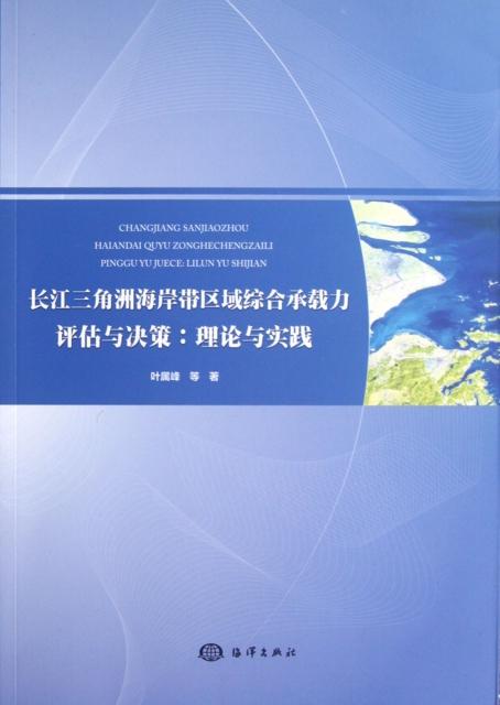 長江三角洲海岸帶區域綜合承載力評估與決策--理論與實踐