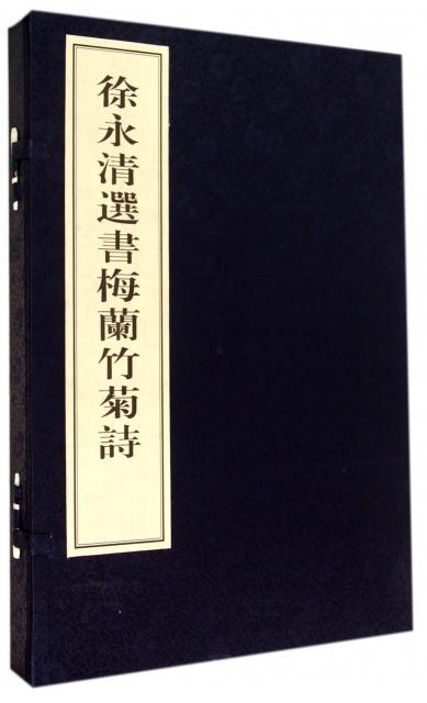 徐永清選書梅蘭竹菊詩(上下)(精)