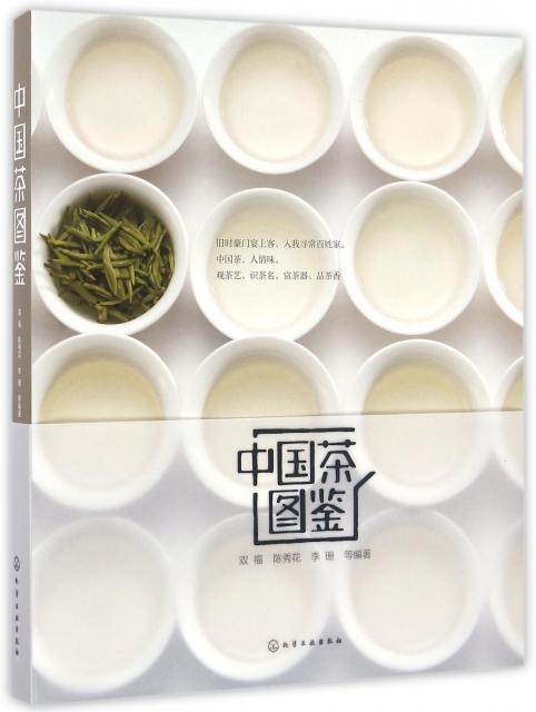 中國茶圖鋻