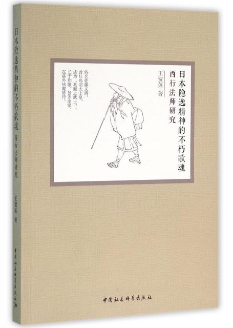 日本隱逸精神的不朽歌魂(西行法師研究)
