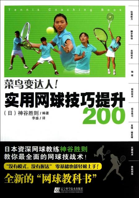 實用網球技巧提升200