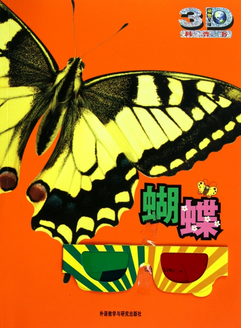 蝴蝶(花間舞者動物星球3D科普書)
