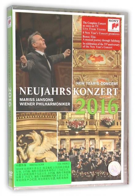 DVD2016維也納