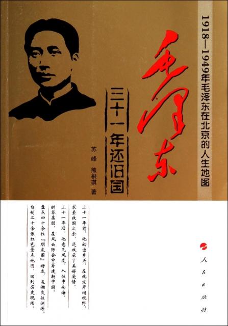 毛澤東(三十一年還舊國1918-1949年毛澤東在北京的人生地圖)