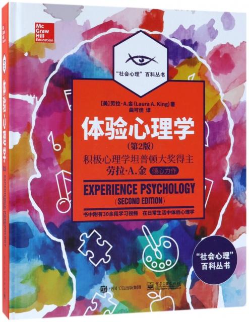 體驗心理學(第2版)