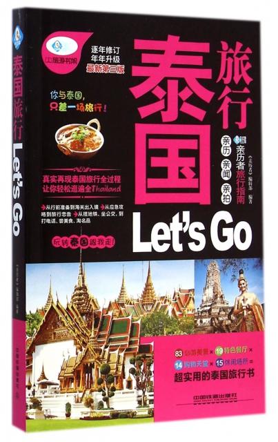 泰國旅行Let's